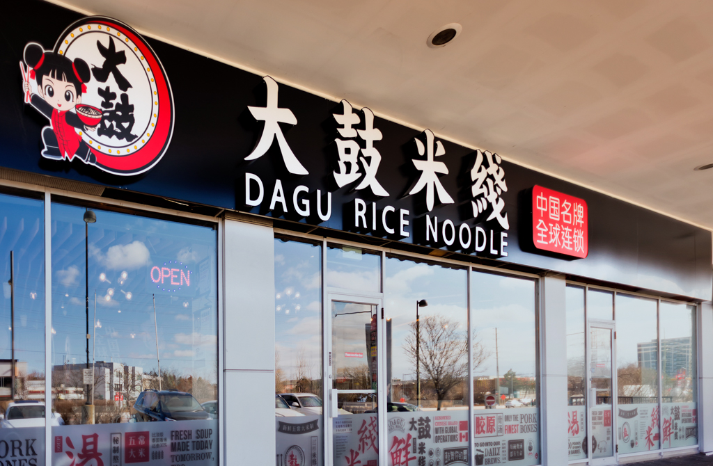 <strong>Dagu Rice Noodle on Hwy 7 East<span><b>view larger</b></span></strong><i>→</i>