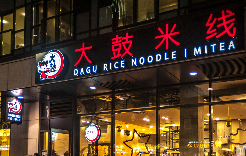 <strong>Dagu Rice Noodle on Dundas<span><b>view larger</b></span></strong><i>→</i>