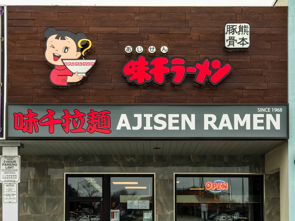 <strong>Ajisen Ramen<span><b>view larger</b></span></strong><i>→</i>