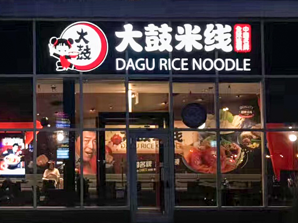 <strong>Dagu Rice Noodle on Warden<span><b>view larger</b></span></strong><i>→</i>